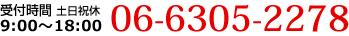 受付時間9:00~18:00(土日祝休)06-6305-2278